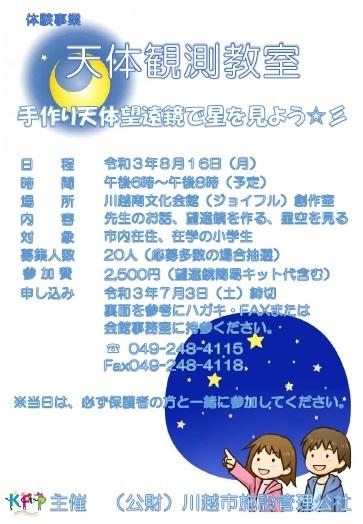 【中止】令和3年度 天体観測教室_d0165682_13425335.jpg