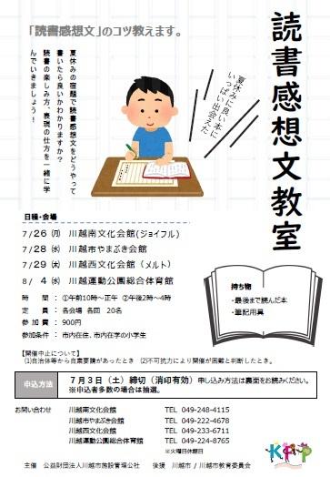 【開催終了】令和3年度 夏休みこども読書感想文教室_d0165682_15362762.jpg