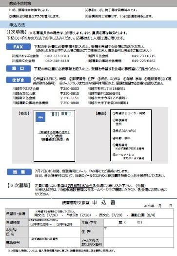 【開催終了】令和3年度 夏休みこども読書感想文教室_d0165682_15362953.jpg