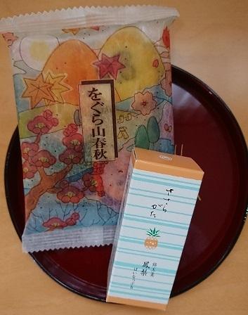 小倉山荘のおかきと 両口屋是清の甘味で ビーズ刺繍時間_a0264383_14452933.jpg