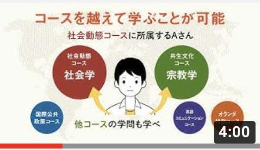 ムービーで解説、長崎大学多文化社会学部ってこんなところ!_a0388586_11250361.png