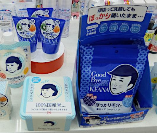 今、アメリカで日本の美容品・薬品を買うなら、最高、最強のTESO Life_b0007805_21102827.jpg