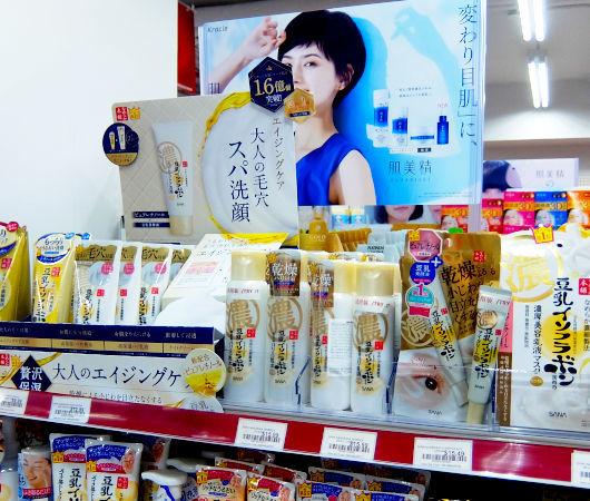 今、アメリカで日本の美容品・薬品を買うなら、最高、最強のTESO Life_b0007805_21105562.jpg