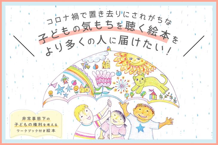 クラファン「子どもの権利絵本出版プロジェクト」始まります_a0374325_17155567.png