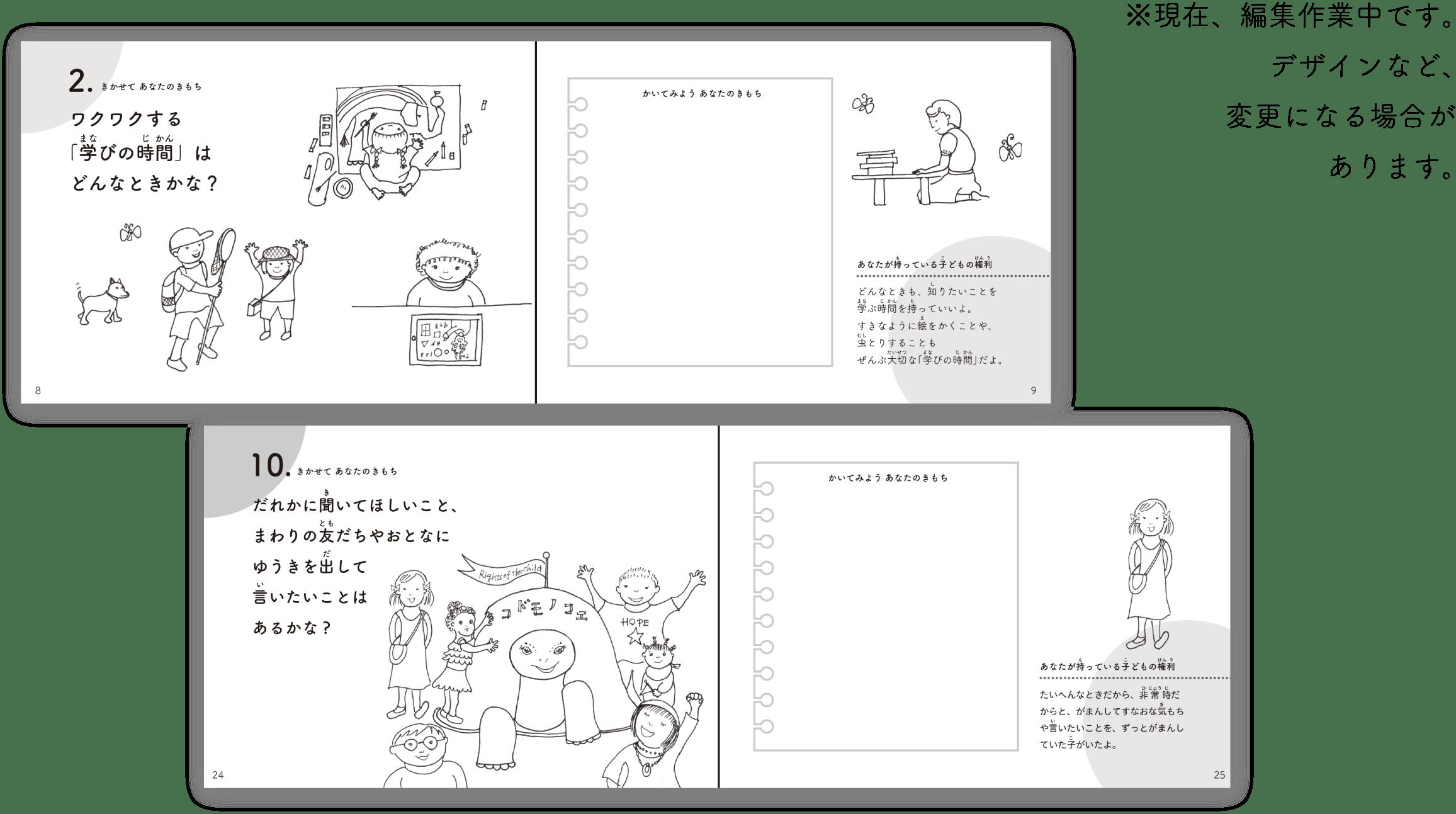 クラファン「子どもの権利絵本出版プロジェクト」始まります_a0374325_17162982.png