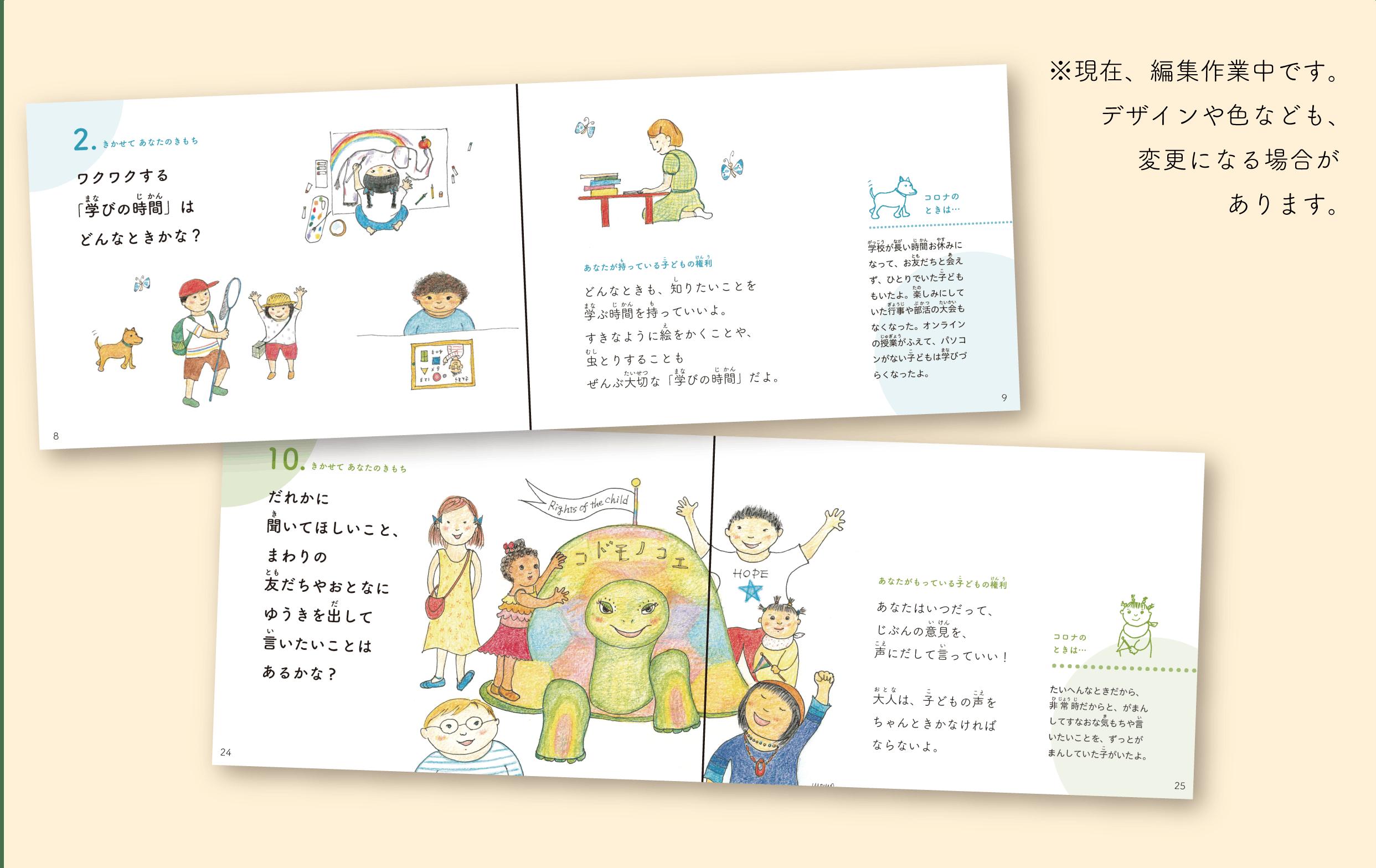 クラファン「子どもの権利絵本出版プロジェクト」始まります_a0374325_17163754.png