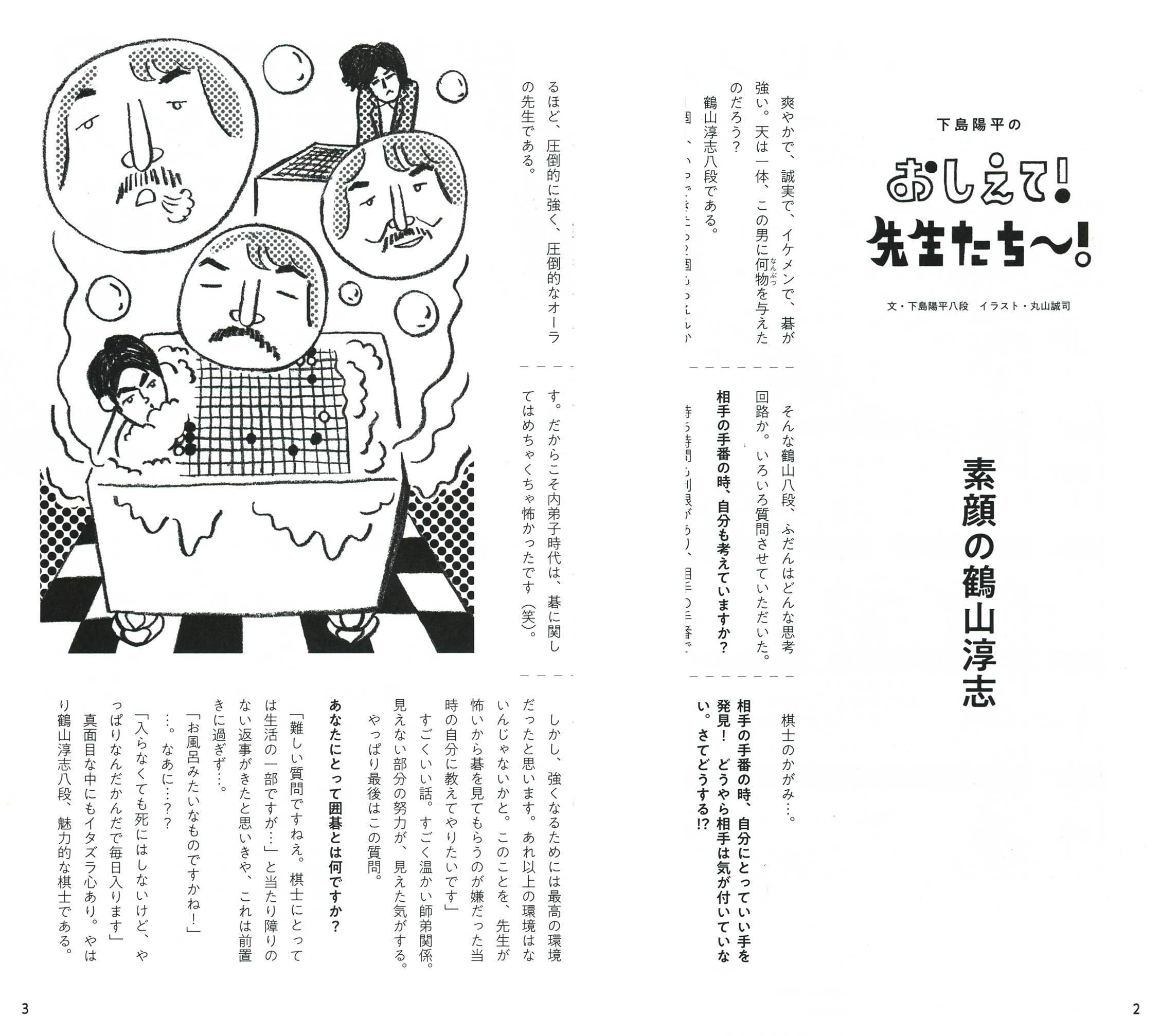 囲碁講座(NHK出版)2021年7月号 「おしえて!先生たち〜!」イラスト+タイトル描き文字_a0048227_14325327.jpg