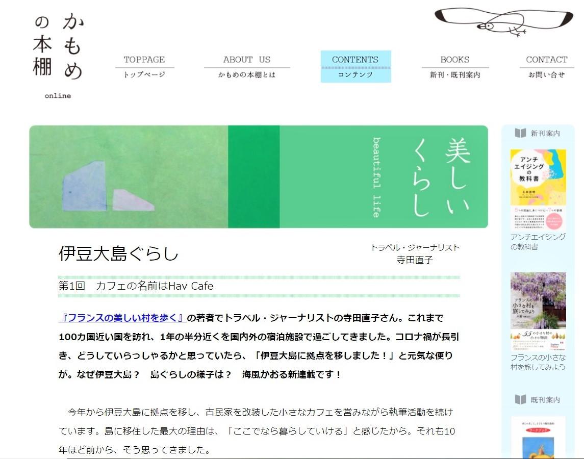 新連載 かもめの本棚「伊豆大島ぐらし」_b0053082_13511299.jpg