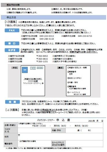 【8/25(水)は中止します】令和3年度 夏休みバックステージツアー_d0165682_10251437.jpg