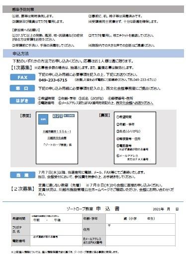 【中止】令和3年度 ゾートロープ教室_d0165682_11065167.jpg