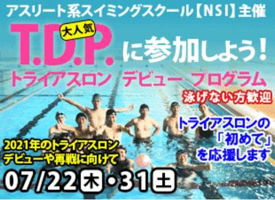 7/22(祝)・7/31(土)TDPご案内_e0363689_14482116.jpg