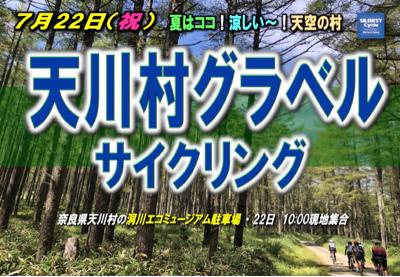 7/22(祝)天川村グラベルサイクリング_e0363689_15270541.jpg