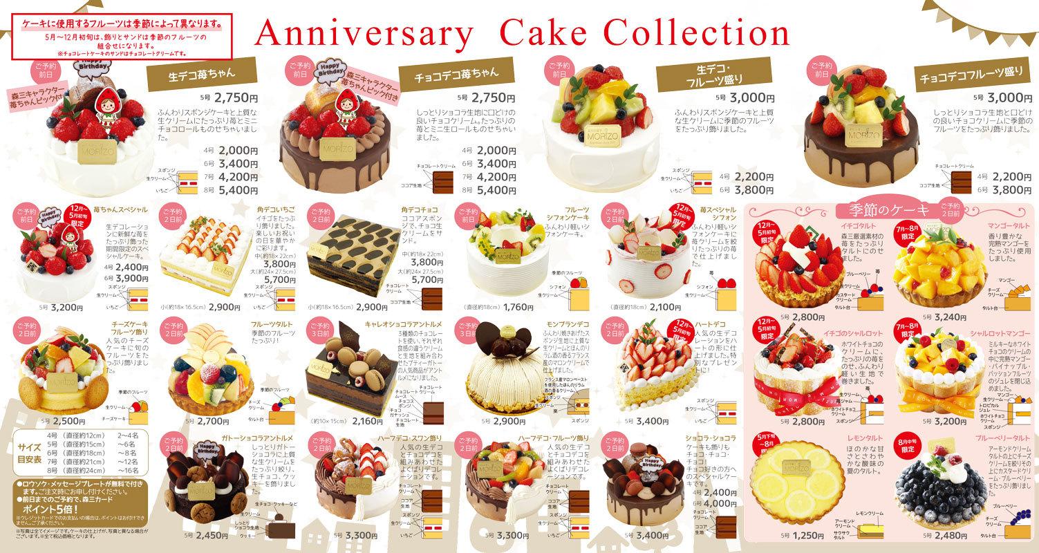 アニバーサリーケーキ ご予約承ります_f0058799_16483567.jpg