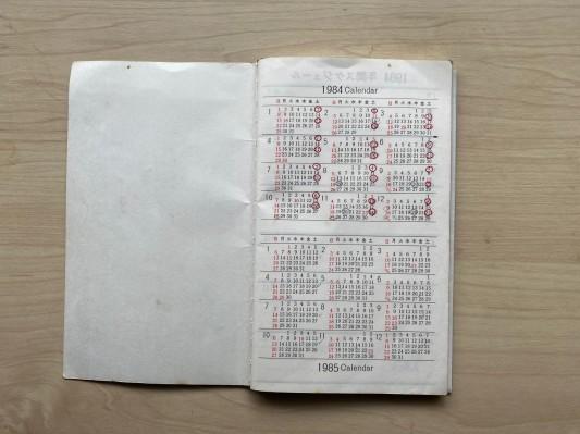 1984年当時、世間はは完全週休2日制ではなく、土曜日は隔週で休みだったの巻。_e0358504_23345263.jpg