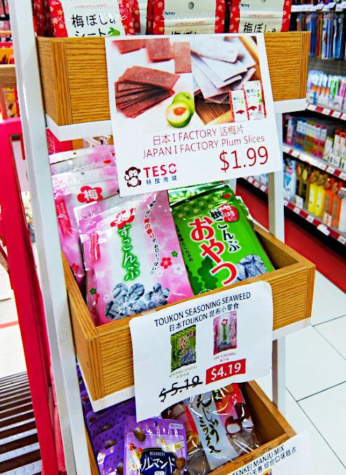 ニューヨークのスーパーで日本食をお求めの場合も、TESO Life_b0007805_03493356.jpg