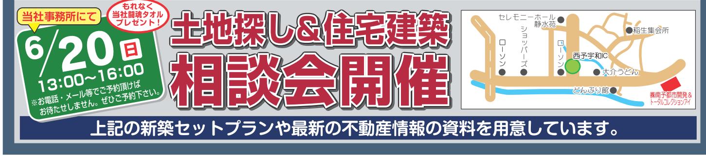 土地探し&住宅建築相談会~開催!_b0082242_09450010.png