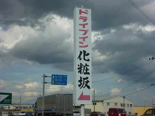 ドライブイン化粧坂 訪問_f0112951_17100195.jpg
