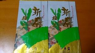 新茶 <テクノ菱和>_b0296353_10535126.jpg