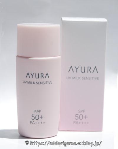 AYURA「UVミルク センシティブ」_a0027862_19114855.jpg