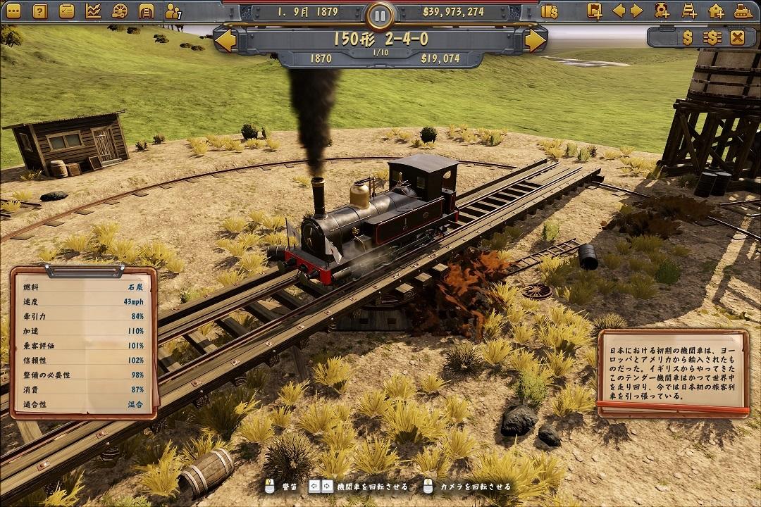 『Railway Empire』日本DLC発売記念・シナリオ「ライジングサン」攻略ガイド的なもの_f0030574_10235025.jpg