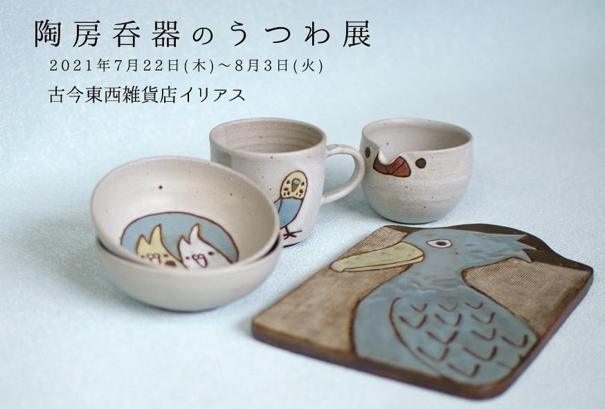 「陶房呑器のうつわ展」。_d0114782_02013564.jpg