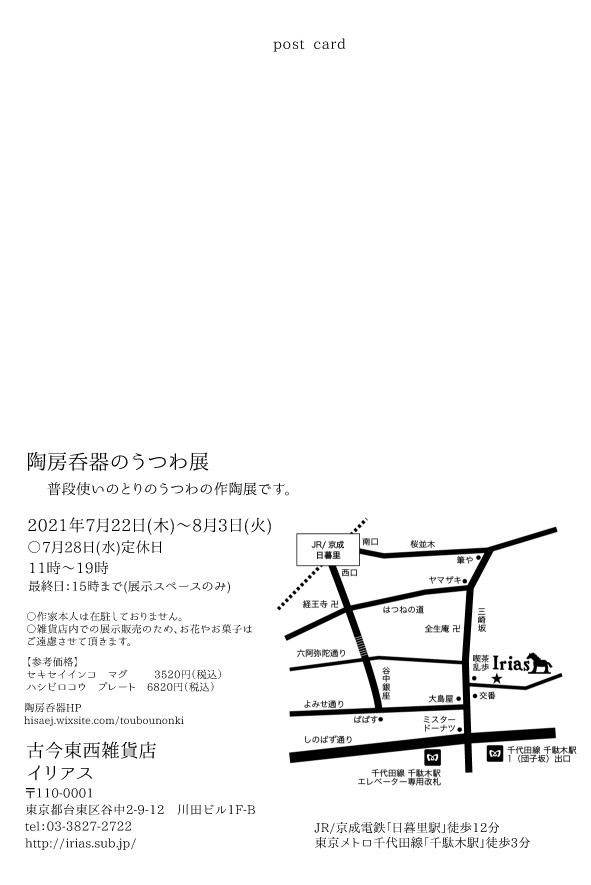 「陶房呑器のうつわ展」。_d0114782_02014012.jpg