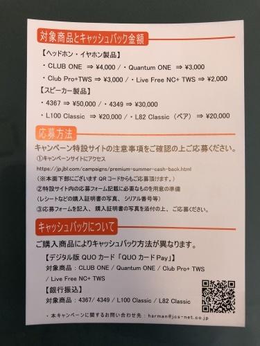 JBLスピーカーキャッシュバックキャンペーン開催中!_c0113001_12241659.jpeg