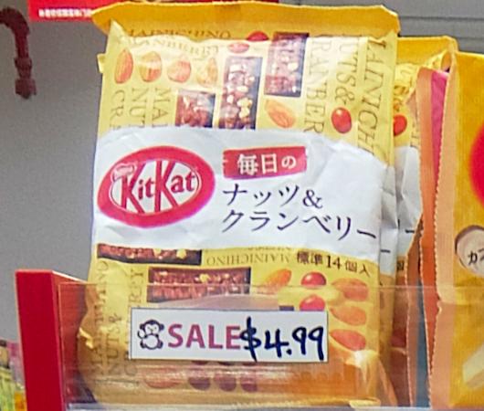 日本のキットカットやラムネは、米国で人気なのです_b0007805_00451909.jpg