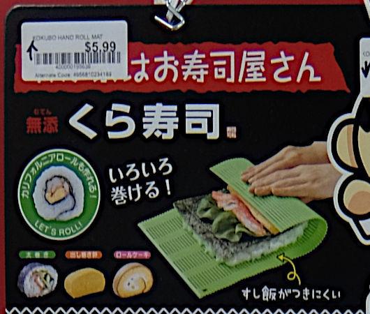 たこ焼き器、まねき猫、お線香…NYのスーパー、TESO Lifeの幅広い日本の品々_b0007805_02224506.jpg