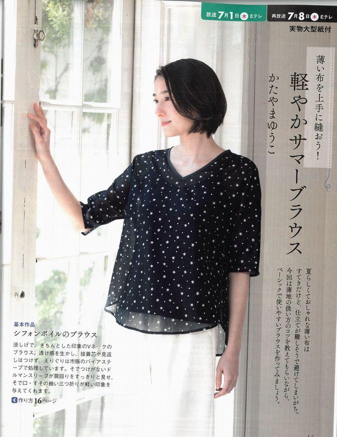 「軽やかなサマーブラウス」NHKすてきにハンドメイド_d0156706_09320416.jpg