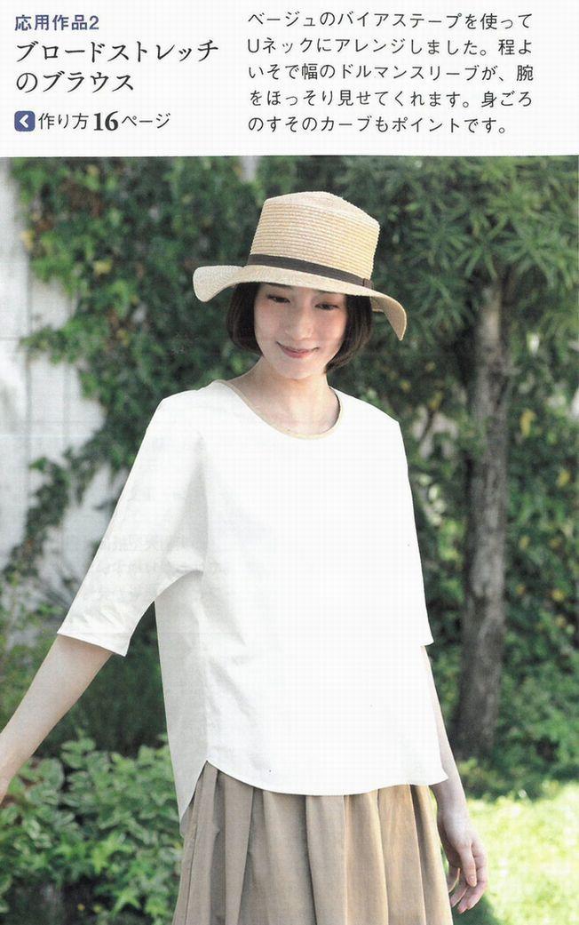 「軽やかなサマーブラウス」NHKすてきにハンドメイド_d0156706_09320550.jpg
