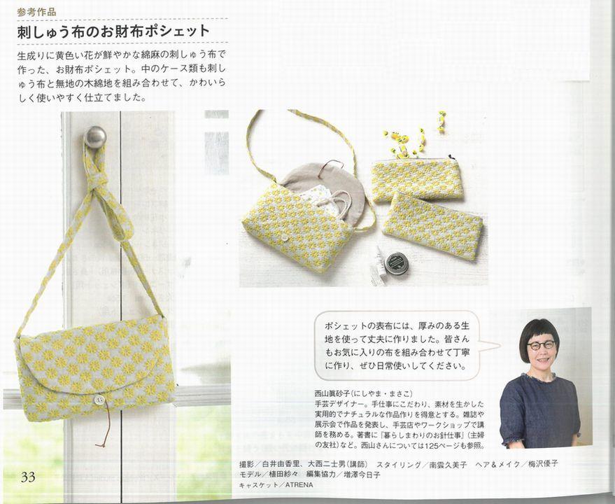「私だけのお財布ポシェット」NHKすてきにハンドメイド_d0156706_13453133.jpg