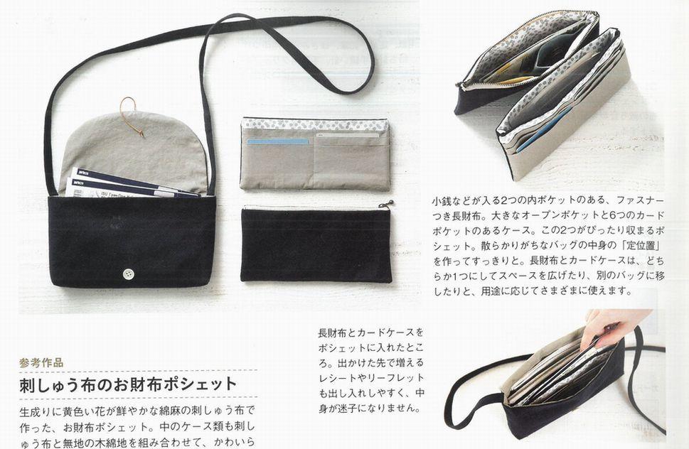 「私だけのお財布ポシェット」NHKすてきにハンドメイド_d0156706_13453172.jpg