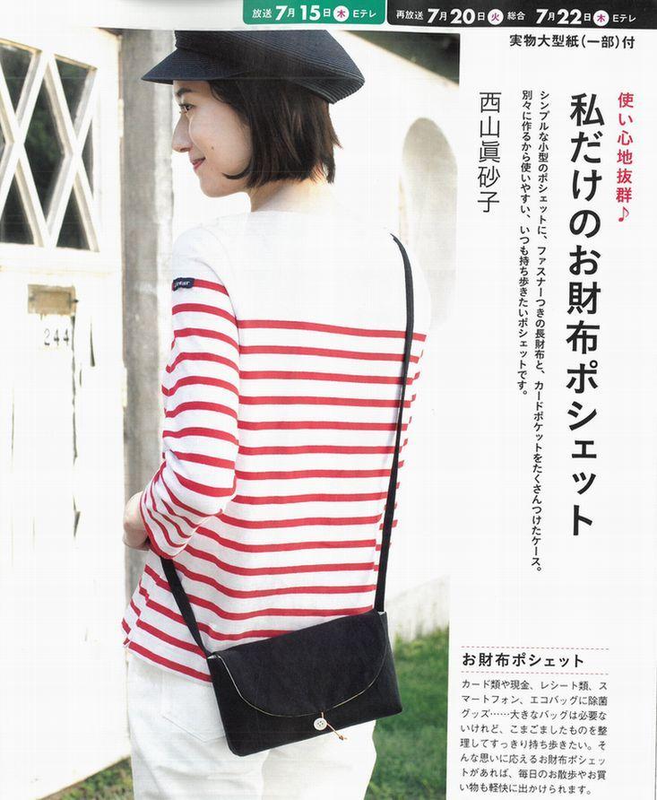 「私だけのお財布ポシェット」NHKすてきにハンドメイド_d0156706_13453190.jpg