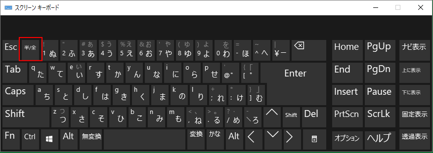 スクリーンキーボードで日本語入力ができない_a0030830_15315282.png