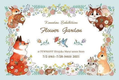 KONATSU EXHIBITION 「FLOWER GARDEN」 開催のお知らせ_f0010033_18512037.jpg