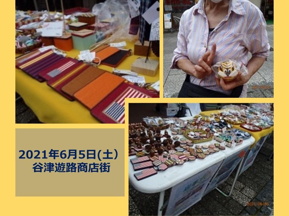 谷津遊路商店街38_b0307537_11155461.jpg