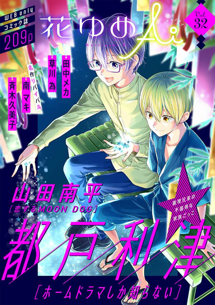 「花ゆめAi」と「恋する MOON DOG」本日公開です_a0342172_01204030.jpg