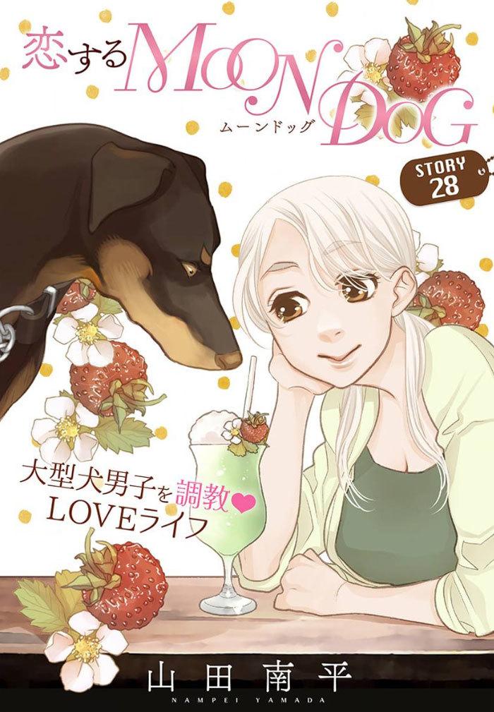 「花ゆめAi」と「恋する MOON DOG」本日公開です_a0342172_01205013.jpg