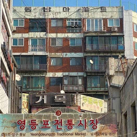 永登浦の東南アパートで怪しげな劇場に潜入_e0160774_11201292.jpg
