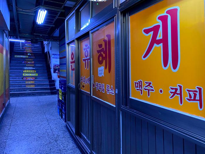 永登浦の東南アパートで怪しげな劇場に潜入_e0160774_11215179.jpg