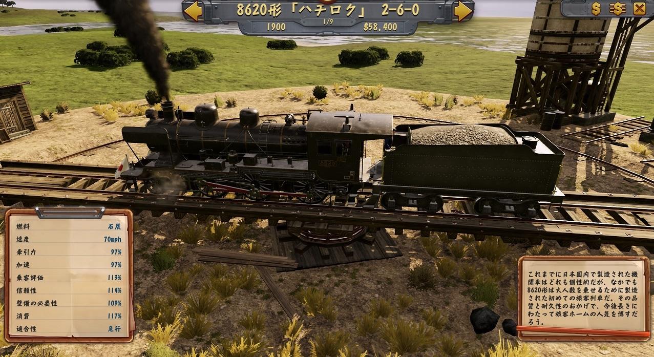 続『Railway Empire』日本DLC発売記念・シナリオ「曲がりくねった道」攻略ガイド的なもの_f0030574_15341164.jpg