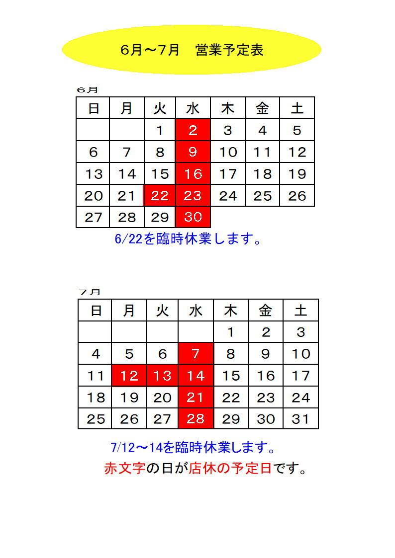 2021年6月~2021年7月営業予定_c0183902_16283948.jpg