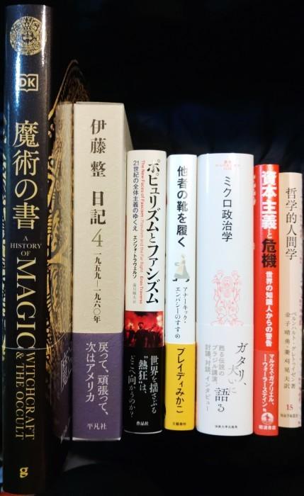 注目新刊:グレトゥイゼン『哲学的人間学』知泉書館、ほか_a0018105_03234846.jpg