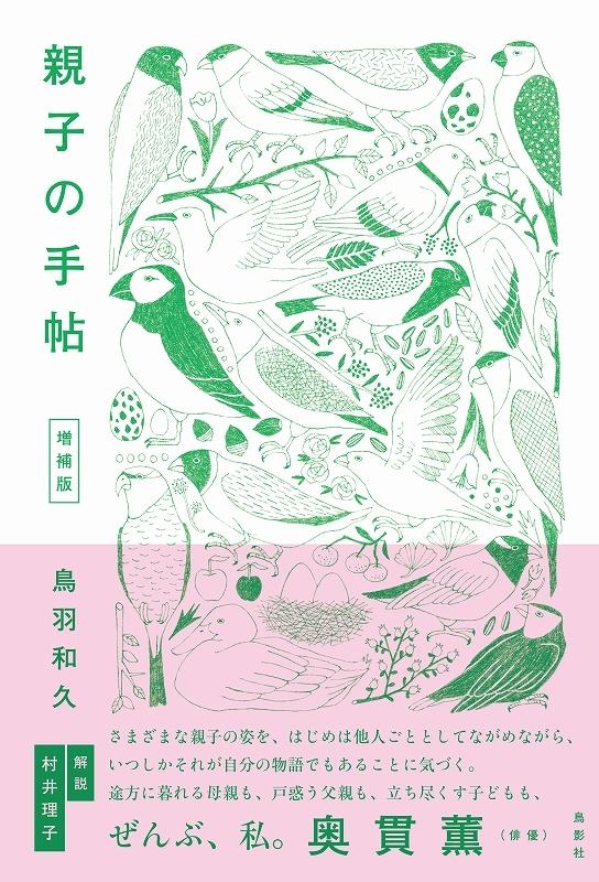 新刊『増補版 親子の手帖』刊行のお知らせ_d0116009_10233687.jpg