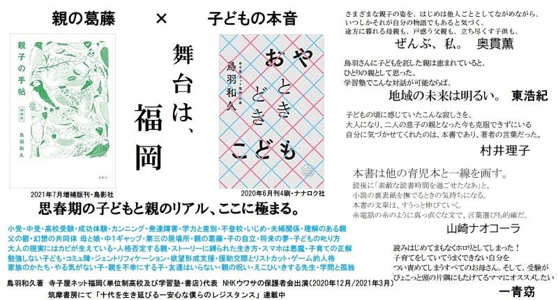 新刊『増補版 親子の手帖』刊行のお知らせ_d0116009_10265861.jpg