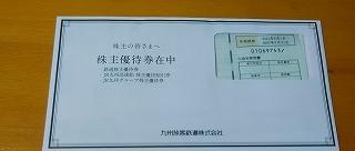 売っちゃった <九州旅客鉄道>_b0296353_18430800.jpg