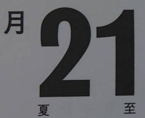 夏至 一年で一番日が長い日_e0254682_11542072.jpg