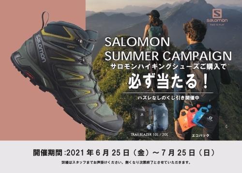 サロモンサマーキャンペーン_d0198793_10135033.jpg