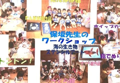 出張おそらのぞうさん〜長崎の保育園さんへ〜_e0165000_11432189.jpeg
